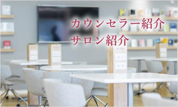 大阪 西梅田駅直結サロン紹介
