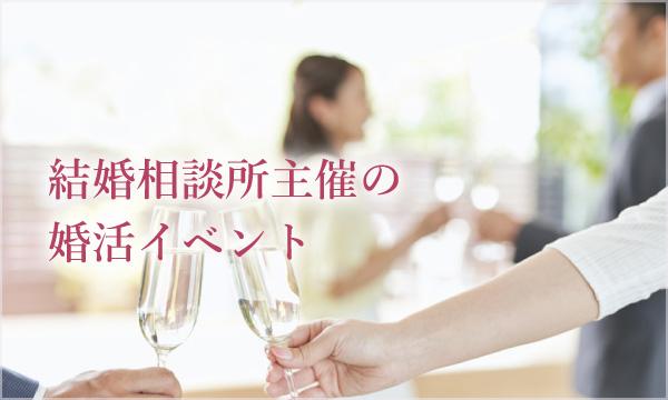結婚相談所主催の婚活イベント