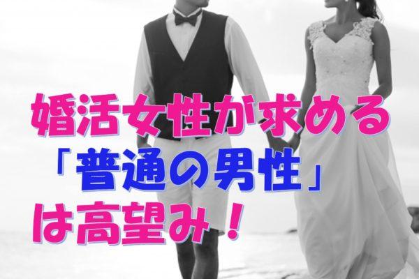 婚活女性が求める「普通の男性」は高望み!