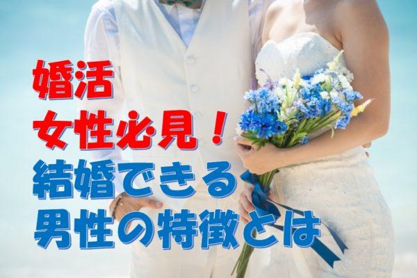 婚活者必見!結婚できる男性の特徴とは
