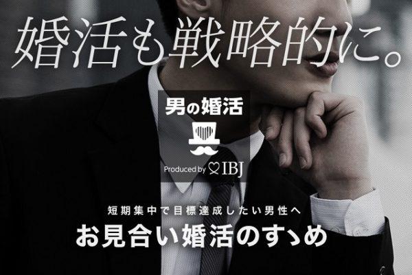30代40代限定【男の婚活】無料相談会