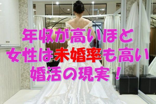 年収が高いほど女性は未婚率も高い婚活の現実!