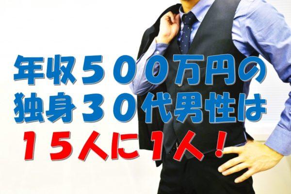 年収500万円30代の独身男性は約15人に1人だった!