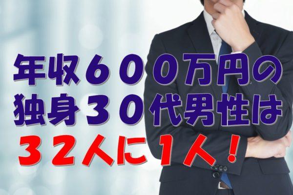 年収600万円30代の独身男性は約32人に1人!