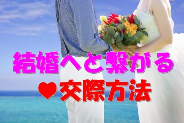 結婚へと繋がる💚交際方法