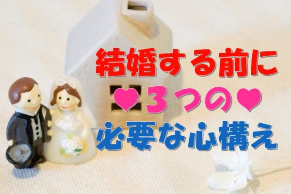 婚活する前に必要な♥3つ♥の心構え!